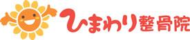 浜松市北区ひまわり整骨院 ・交通事故治療、首、肩の痛み、腰痛、膝痛、様々な痛みご相談ください